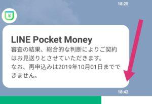 遅い マネー ライン ポケット 審査