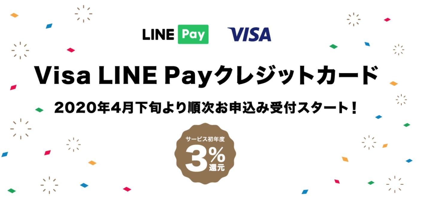 LINE Pay VISAカードを応援します