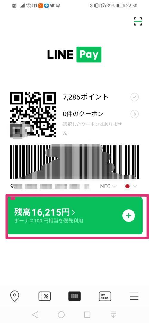 LINE Pay残高